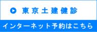 東京土建健診予約
